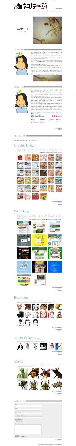 ホームページ制作 Webデザイン 広告デザイン DTP外注 山形県 朝日町 山形市 寒河江市 仙台市