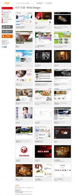 ホームページ制作のクリスパウェブデザイン|岐阜県岐阜市|アウト・ーシング・更新できるホームページをご提案します