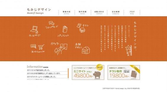 広島・西区 ホームページ、デザイン制作 もみじデザイン