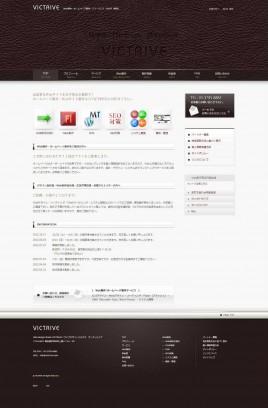 Web制作ホームページ制作|(東京-SOHO)
