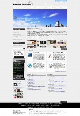 徳島ホームページ制作 - ホームページ制作ならケイデザイン