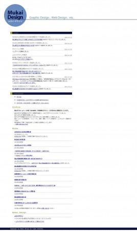 岡山のフリーランスデザイナー - ムカイデザイン - グラフィックデザイン Webデザイン