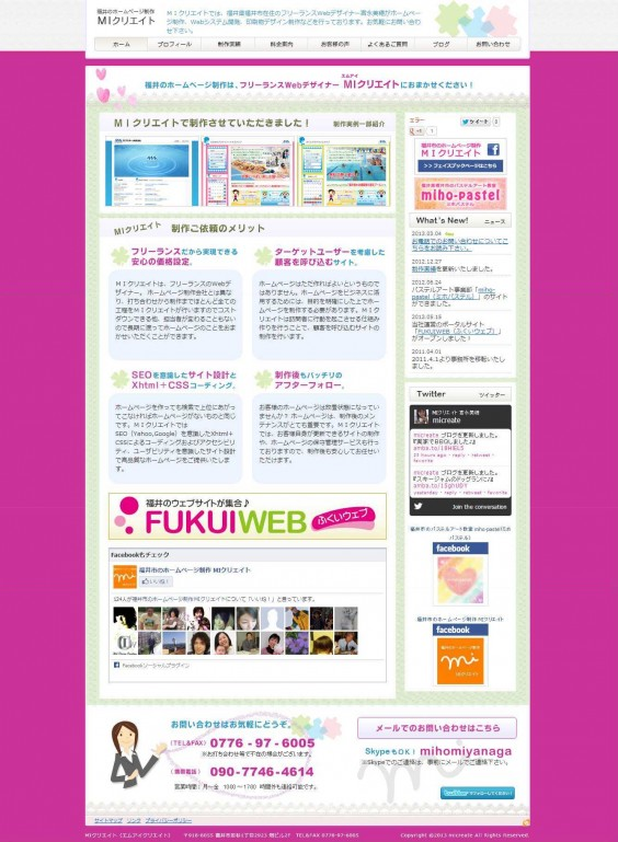 福井県福井市のホームページ制作はMIクリエイトへ。ホームページ制作、プログラム開発、SEO