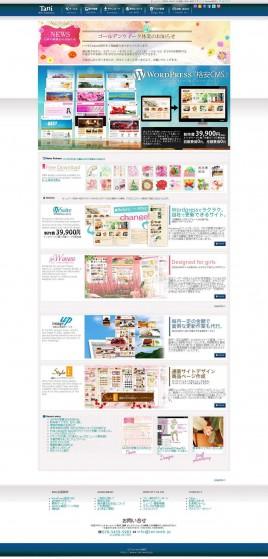 デザインオフィスTaniweb制作|女性向けホームページ作成、通販サイト,女性向けグラフィックデザイン素材やwordpressカスタマイズまで、宮-