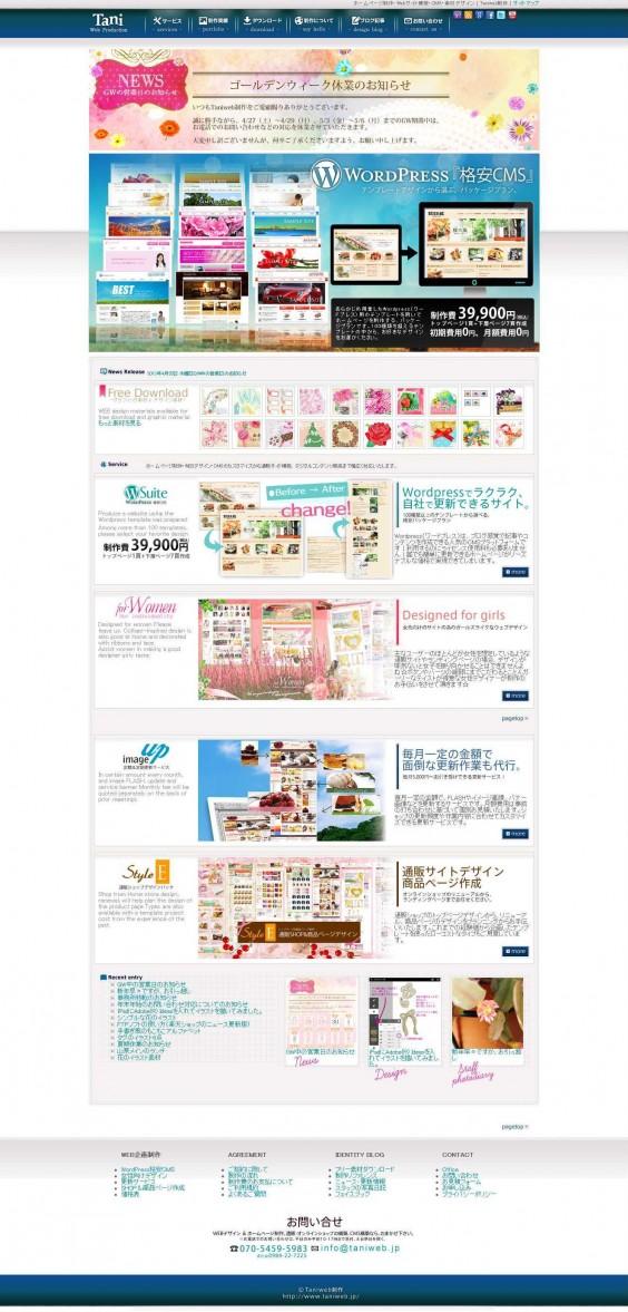 デザインオフィスTaniweb制作 女性向けホームページ作成、通販サイト,女性向けグラフィックデザイン素材やwordpressカスタマイズまで、宮-