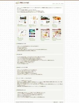 群馬県のホームページ制作・WEBデザイン - ブラウンノートウェブ