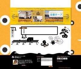 フリーランス(SOHO)WEBデザイン制作事務所の10+8 OCTo(オクト)