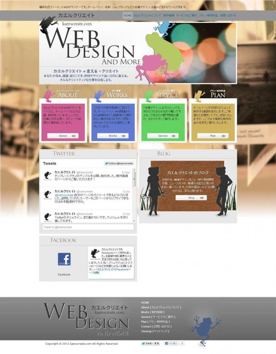 【カエルクリエイト】福岡のフリーランスWEBデザイナー ホームページ制作から各種デザインの企画制作まで