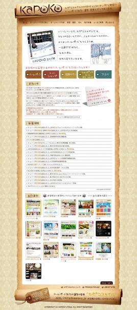 ホームページ制作 山形【カ・コスタイル】ホームページ作成・運営・管理