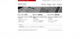 INTER FIELD web works studio - 岐阜・関西で活動するフリーランスのウェブデザイナー