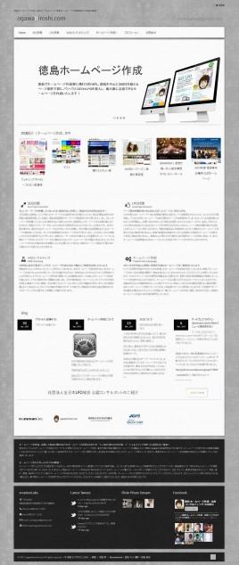 徳島ホームページ作成のことなら、制作実績200社超の専門家へお任せ!