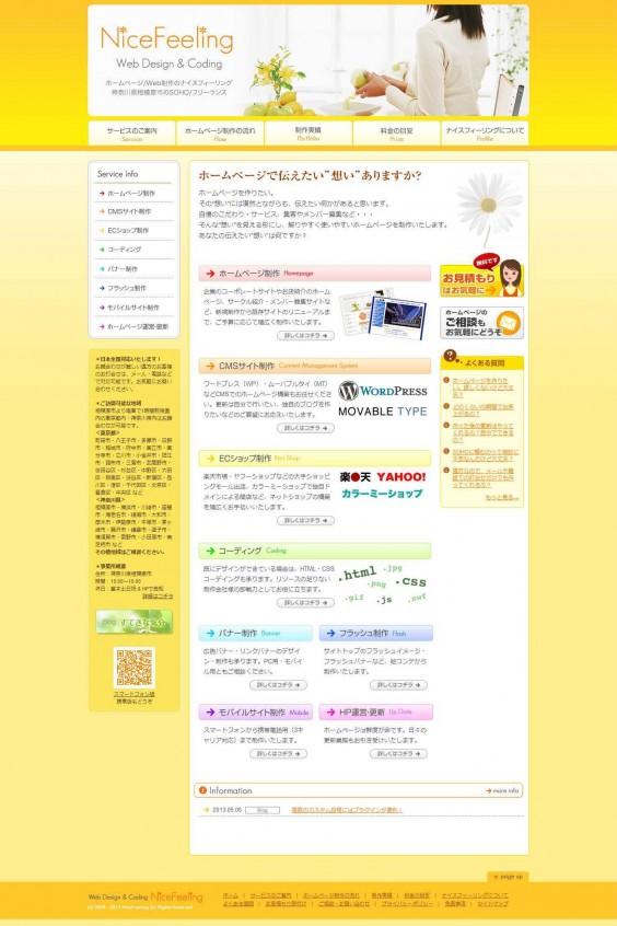 Web-ホームページ制作のSOHOナイスフィーリング・神奈川県の個人事業-フリーランス