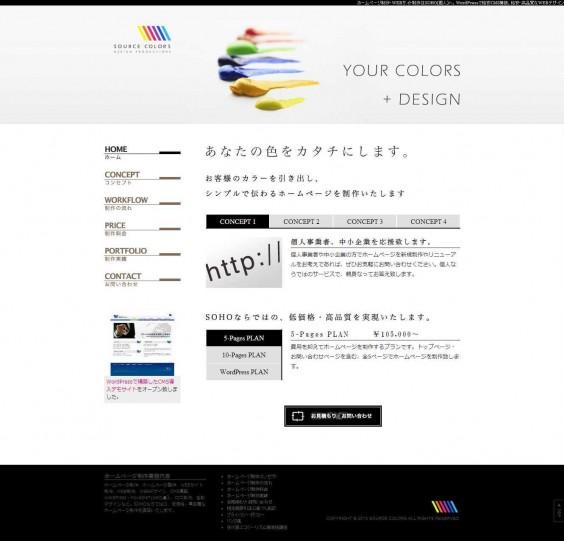 ホームページ制作・WEBサイト制作はSOHOで。WordPressで格安CMS・築-東京都