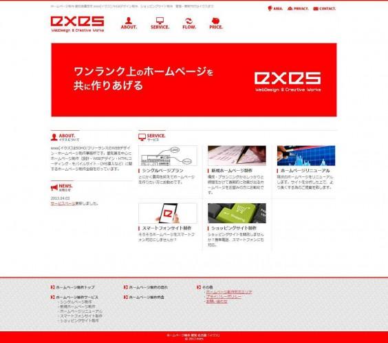 ホームページ制作 愛知県豊田市 exes[イクス] -WEBデザイン制作、ショッピングサイト制作