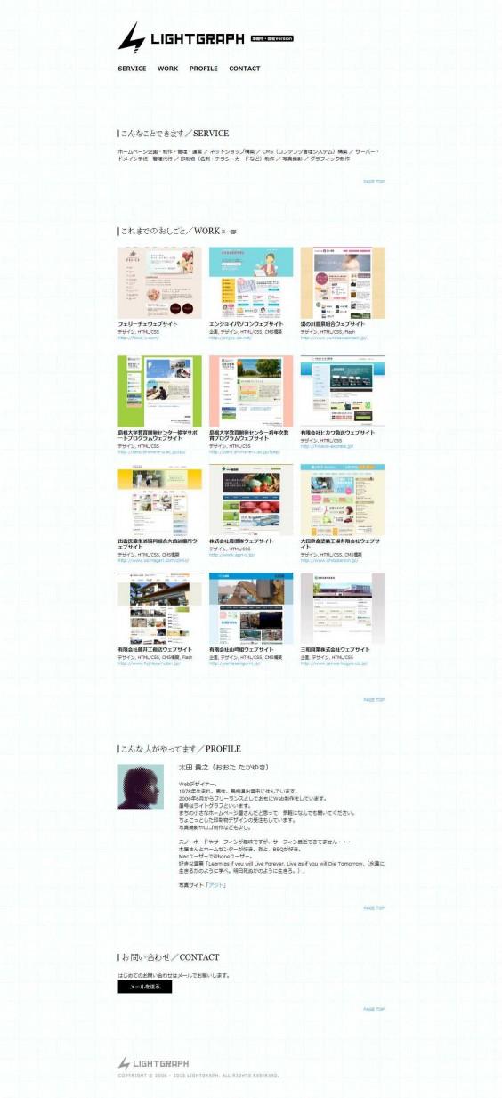 ライトグラフ-LIGHTGRAPH|島根県出雲市のウェブデザインオフィス