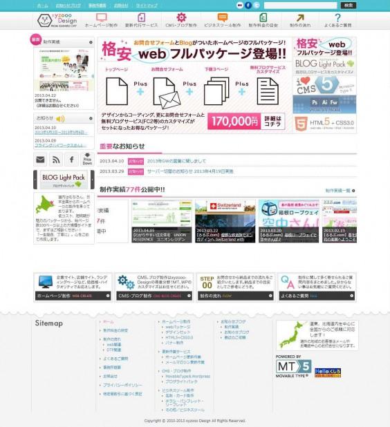 北海道釧路市発のSOHO(個人事業)ホームページ制作 xyzoooDesign [from KUSHIRO CITY]