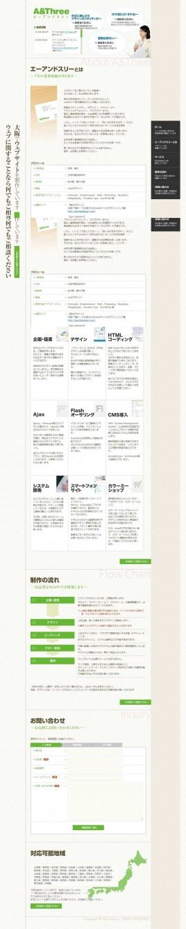 大阪でWebサイト制作のフリーランス(SOHO)のWebデザイナー A&Three