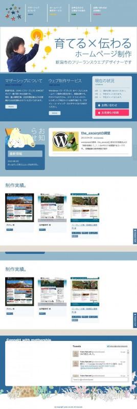 新潟ホームページ制作 【マザーシップ】 - 新潟市のフリーランス(SOHO)WEBデザイナーです。