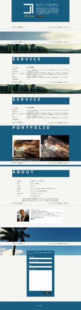 ホームページ制作、運営-Webデザイン(和歌山) -OSAKO Jin-