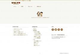 福井県小浜市のヨコハマヤ - ホームページ制作(Webデザイン)・各種デザイン・システム・築