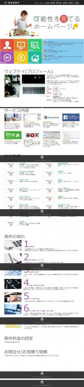 ウェブケイ - 岐阜県のフリーランス(個人-SOHO)WEBデザイナー