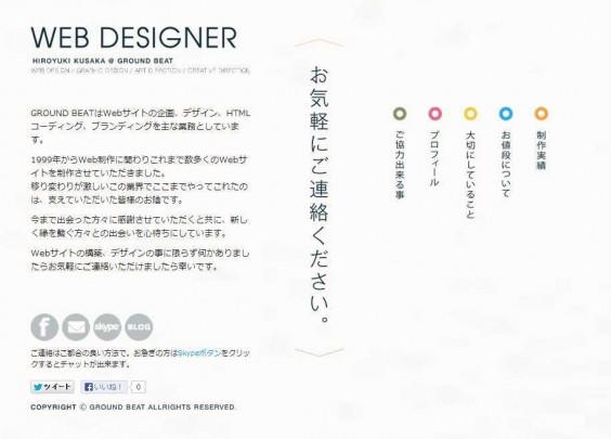 Web Designer - HIROYUKI KUSAKA @ GROUND BEAT