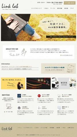 ランディングページ制作・web制作 大阪 |個人 【リンクラボ】