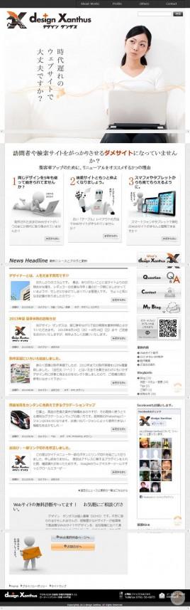 赤穂市・西播磨のホームページの制作、リニューアル、チラシ・DM制作ならデザイン ザンザス - design Xanthus