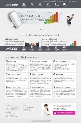 長野県ホームページ制作・WEB制作 ミロク