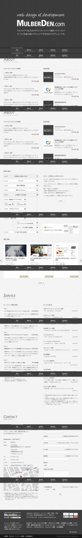 MulberDen- Webデザイン・ホームページ制作 【東京・千葉】