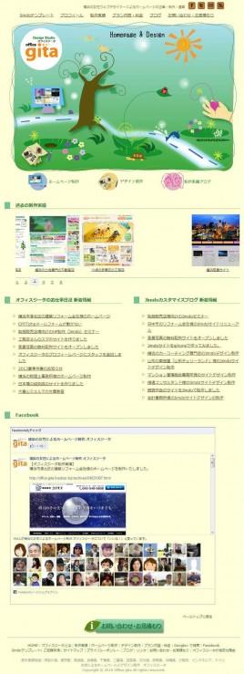 横浜の女性によるホームページ制作 オフィスジータ