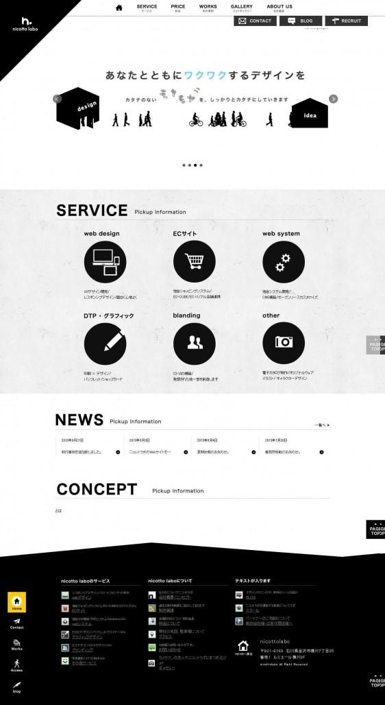 金沢市のホームページ製作、広告企画製作のニコットラボ(nicotto labo)