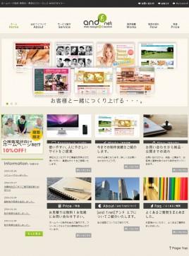 ホームページ制作・Webデザインは個人-SOHOの[and f.net]アンド エフ【神奈川,横浜,東京】