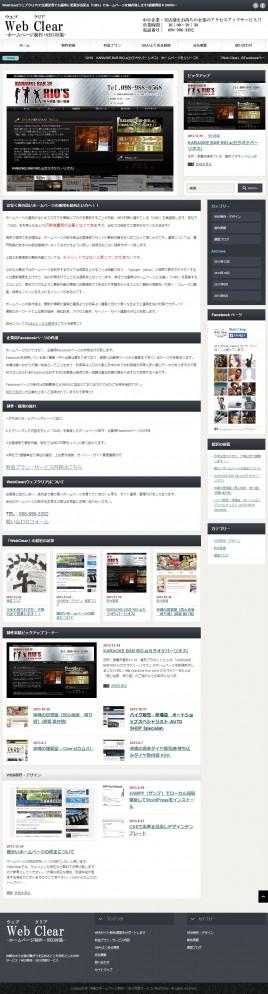 沖縄のホームページ制作・SEO対策サービス WebClear