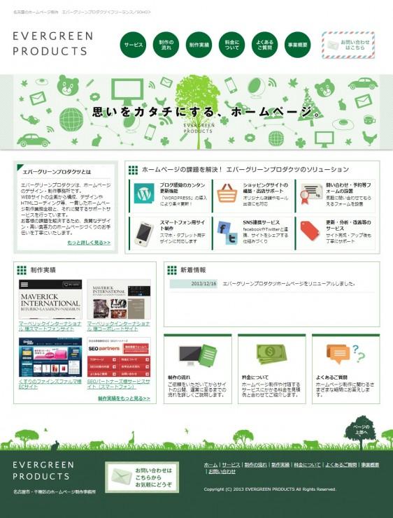名古屋のホームページ制作 エバーグリーンプロダクツ<フリーランス/SOHO>