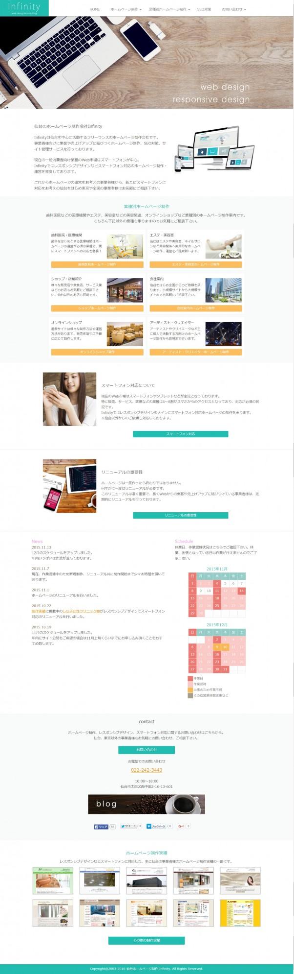 仙台のホームページ制作会社はフリーランスのInfinity