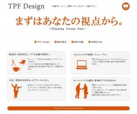 京都・宇治市のホームページ制作|TPF Design