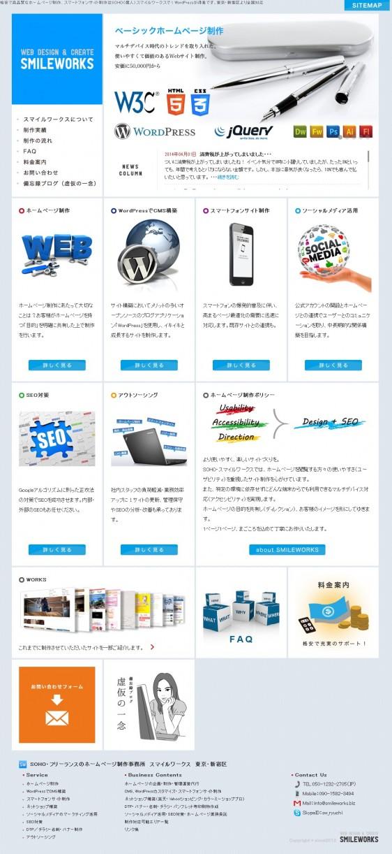 SOHO・フリーランスのホームページ制作 東京・新宿 スマイルワークス