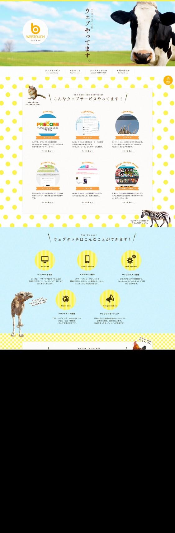 愛媛県松山市でWEBサイト ホームページの制作ならWEBTOUCH