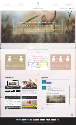 juita   ジュイタは横浜 Webデザイナー フリーランス(個人 SOHO)
