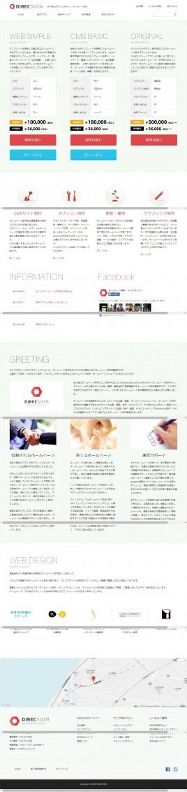 石川県白山市のウェブデザイン・ホームページ制作事務所 ディレクション