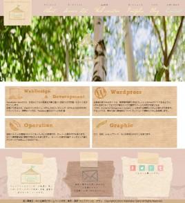東京・長野でフリーのホームページ制作   ウェブアトリエグラン