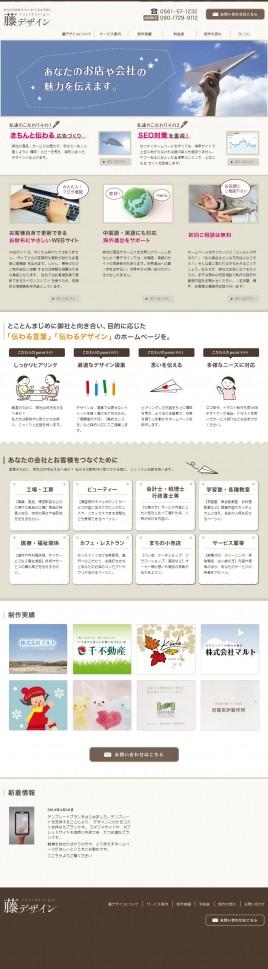 藤デザイン  愛知県名古屋市・瀬戸市のホームページ制作・チラシ・パンフレット制作