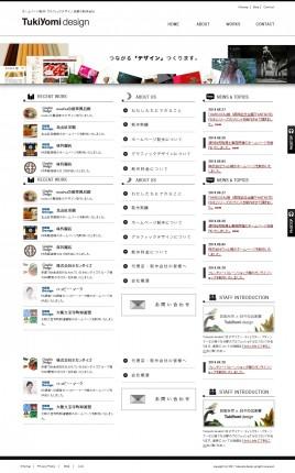 ホームページ制作 京都 つながる「デザイン」つくります。  Tukiyomi design