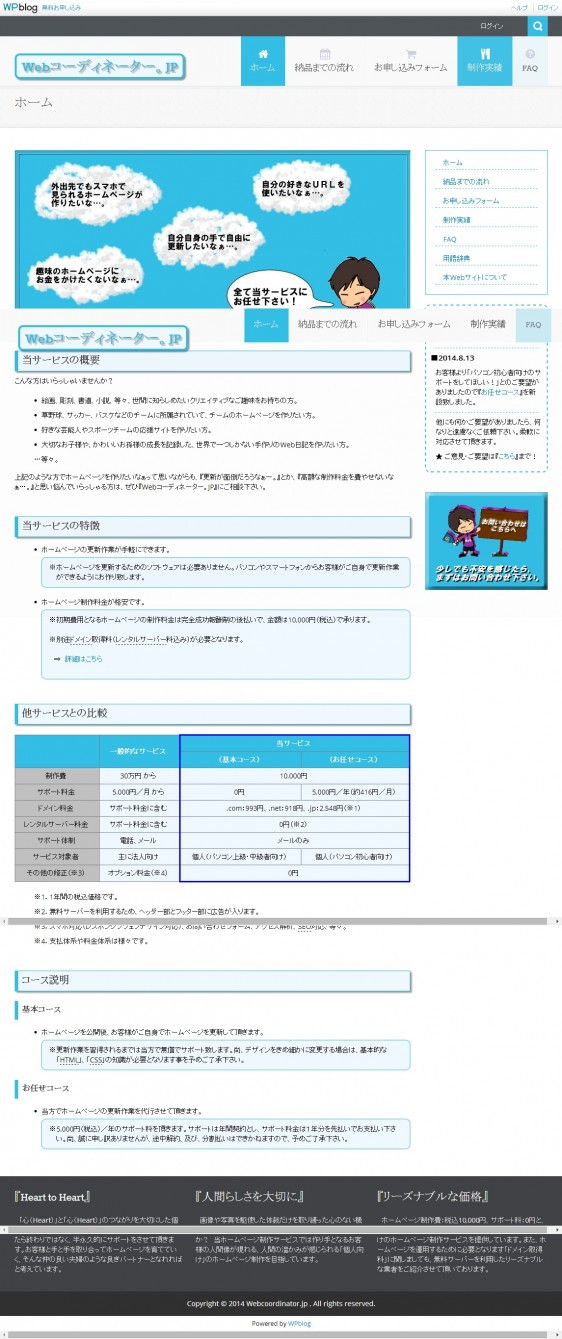 10 000円で個人向けホームページ制作|Webコーディネーター。JP