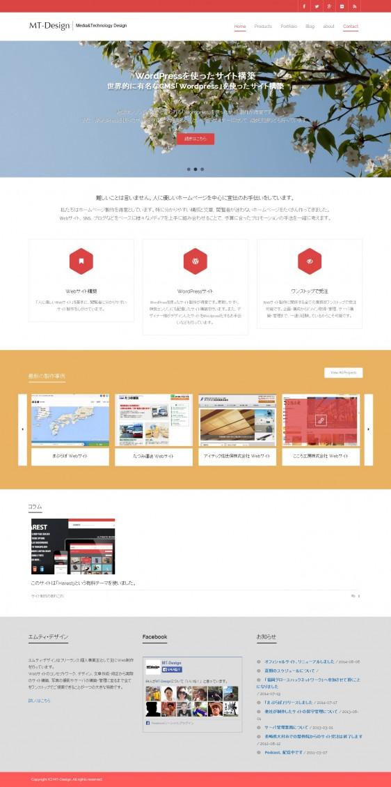 エムティ・デザイン   福岡、長崎、佐賀、熊本、大阪でホームページ制作を行っているMT Designのサイト