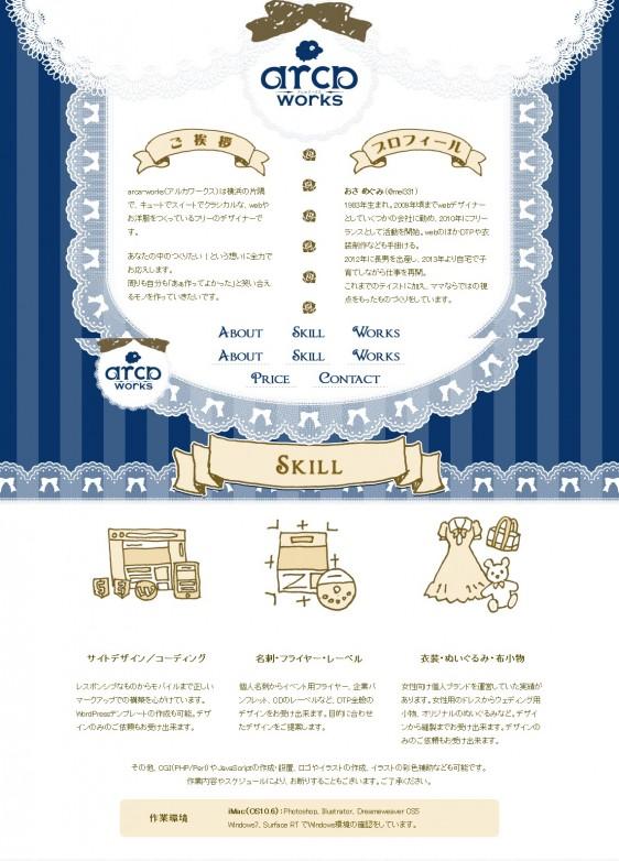 arca works(アルカワークス)*横浜でwebや洋服をつくっているフリーのデザイナー