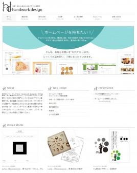ホームページ制作|個人事業主・中小企業向け専門のWeb制作|handwork design ハンドワークデザイン