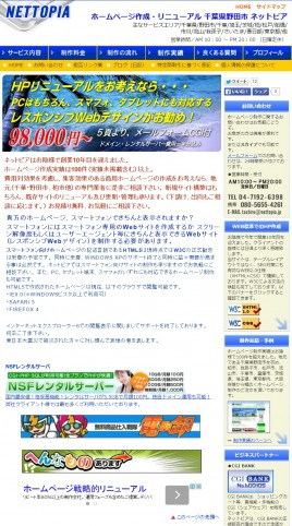 ホームページ作成・制作代行(千葉県野田市)のネットピア