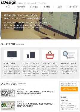 福岡 ホームページ制作 ウェブサイト制作|アイドットデザイン